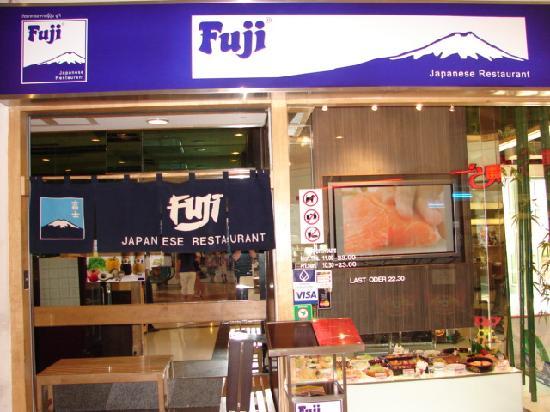 ร้านอาหารญี่ปุ่น ฟูจิ Fuji Restaurant