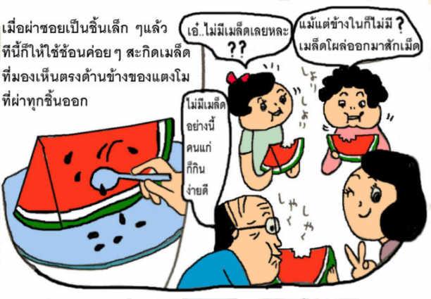 วิธีเอาเม็ดแตงโมออกแบบง่ายๆ