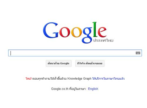 กูเกิลจัดระเบียบธุรกิจทำเงิน