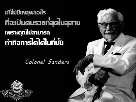 ผู้พันแซนเดอร์ส (KFC) นักสู้ผู้ไม่ยอมแพ้